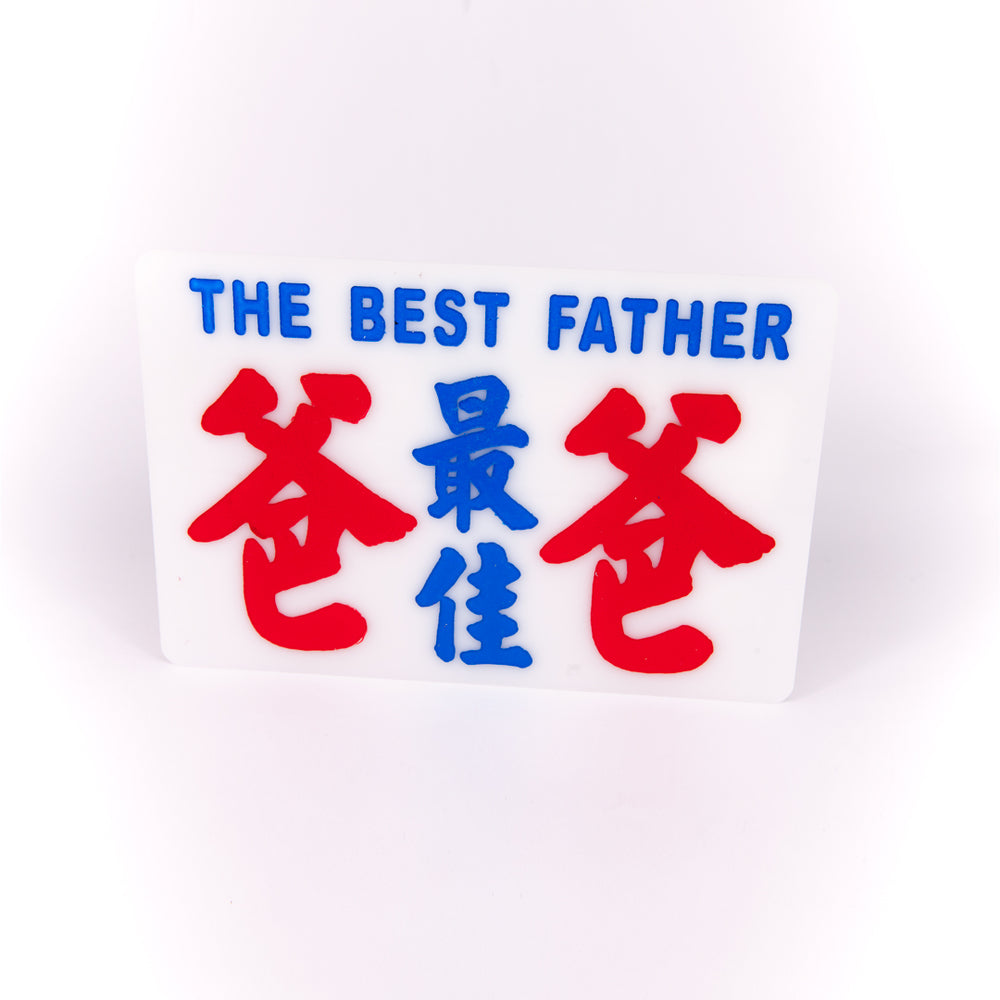 Minibus sign - The best father
