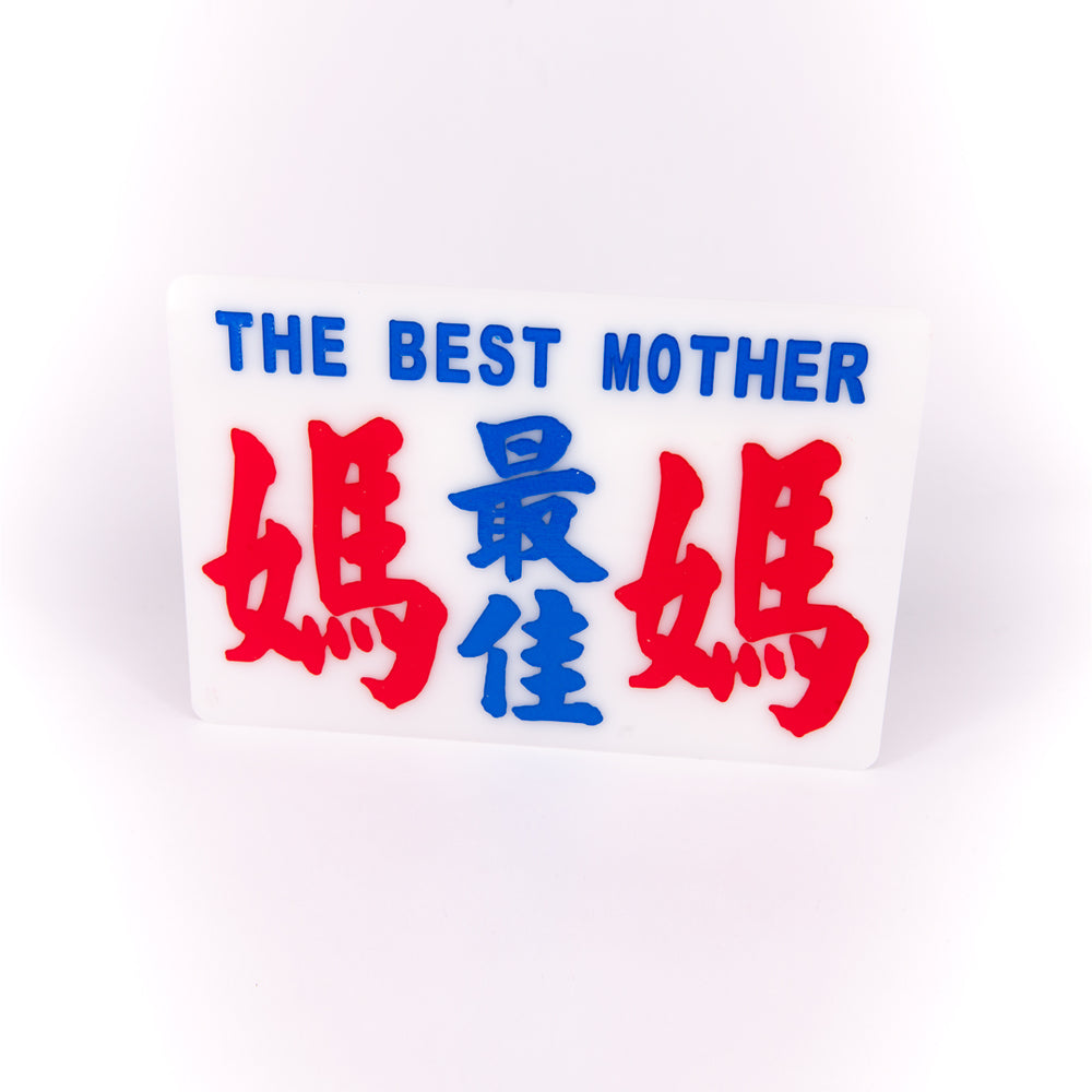 Minibus sign - The best mother