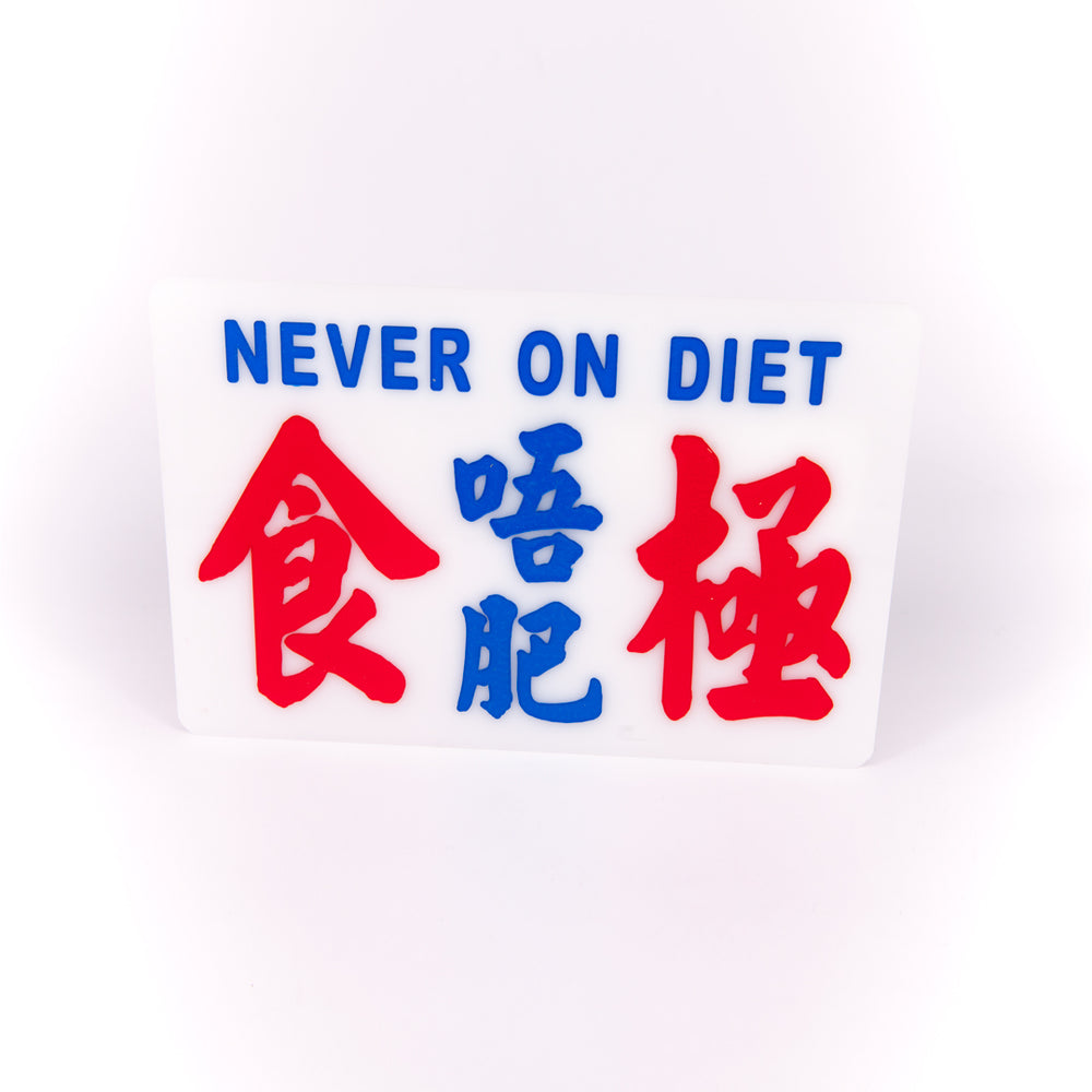 Minibus sign - Never on diet