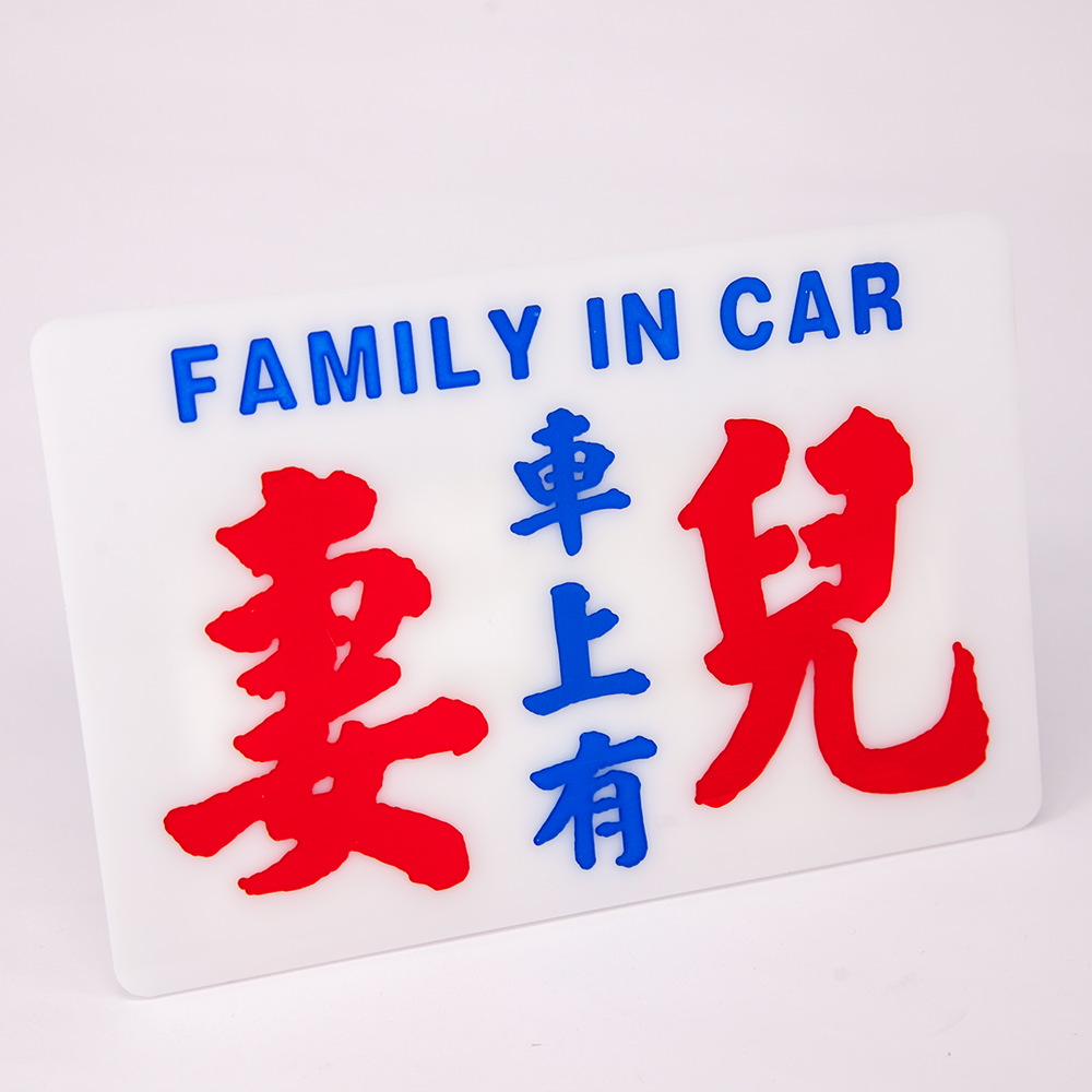 Minibus sign - Family in car