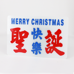 Minibus sign - Merry Christmas