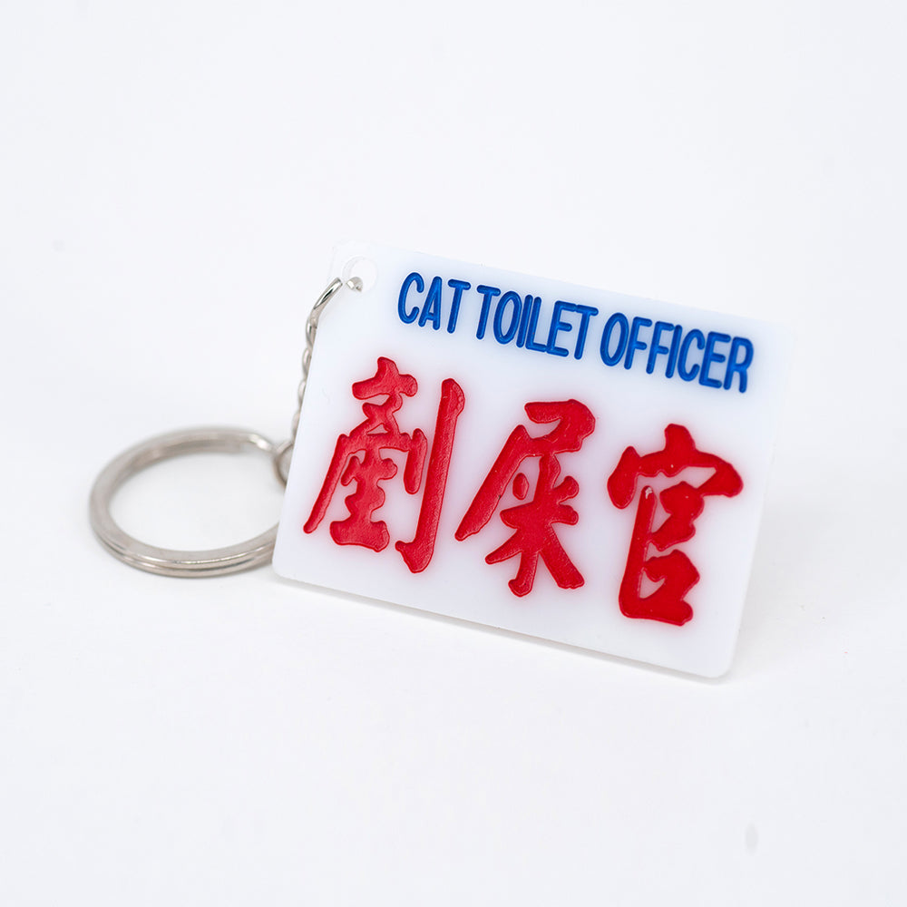 Minibus sign keychain- Cat toilet officer