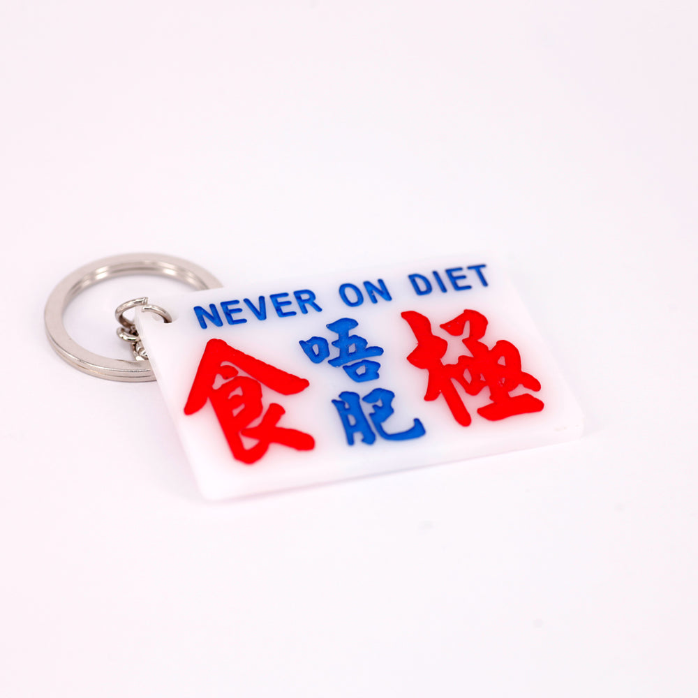 Minibus sign keychain- Never on diet