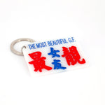 Minibus sign keychain- The most beautiful GF