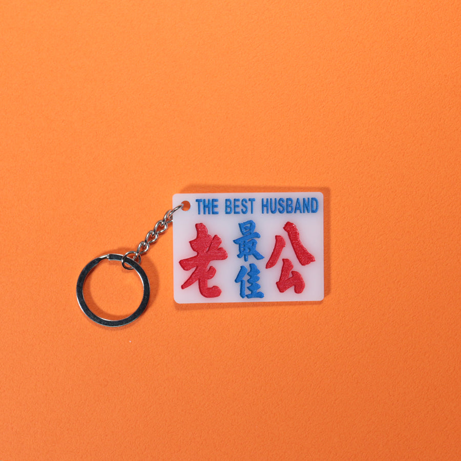 Minibus sign keychain- The best husband