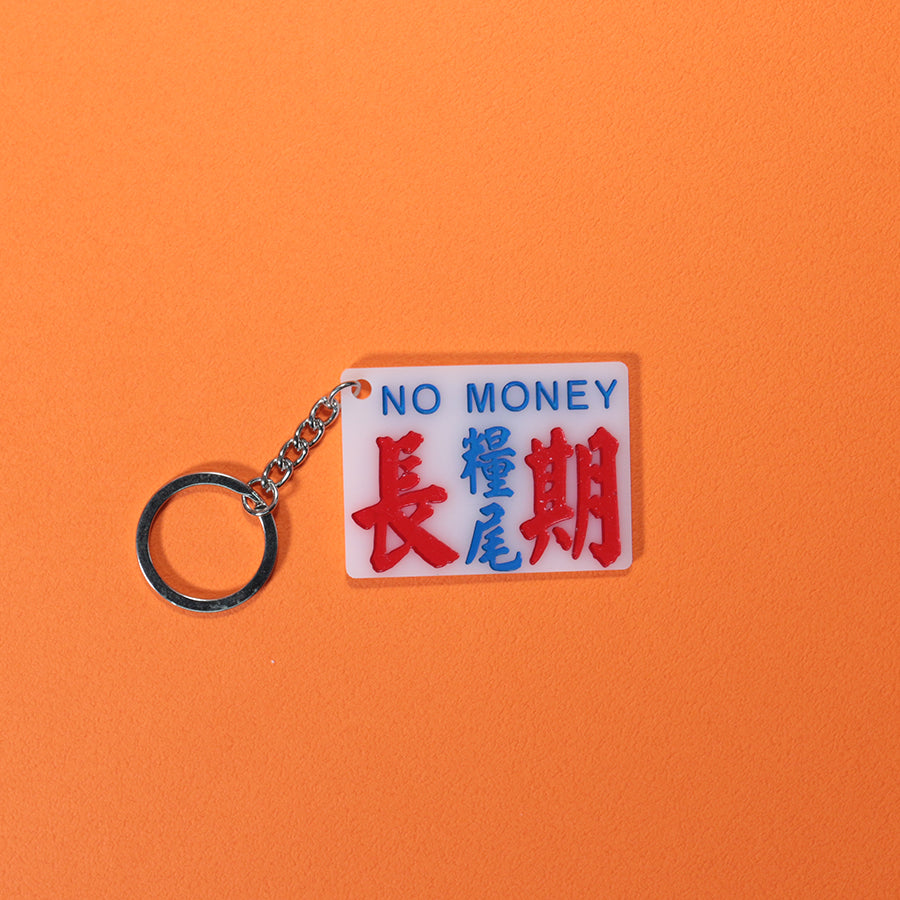 Minibus sign keychain- Always broke