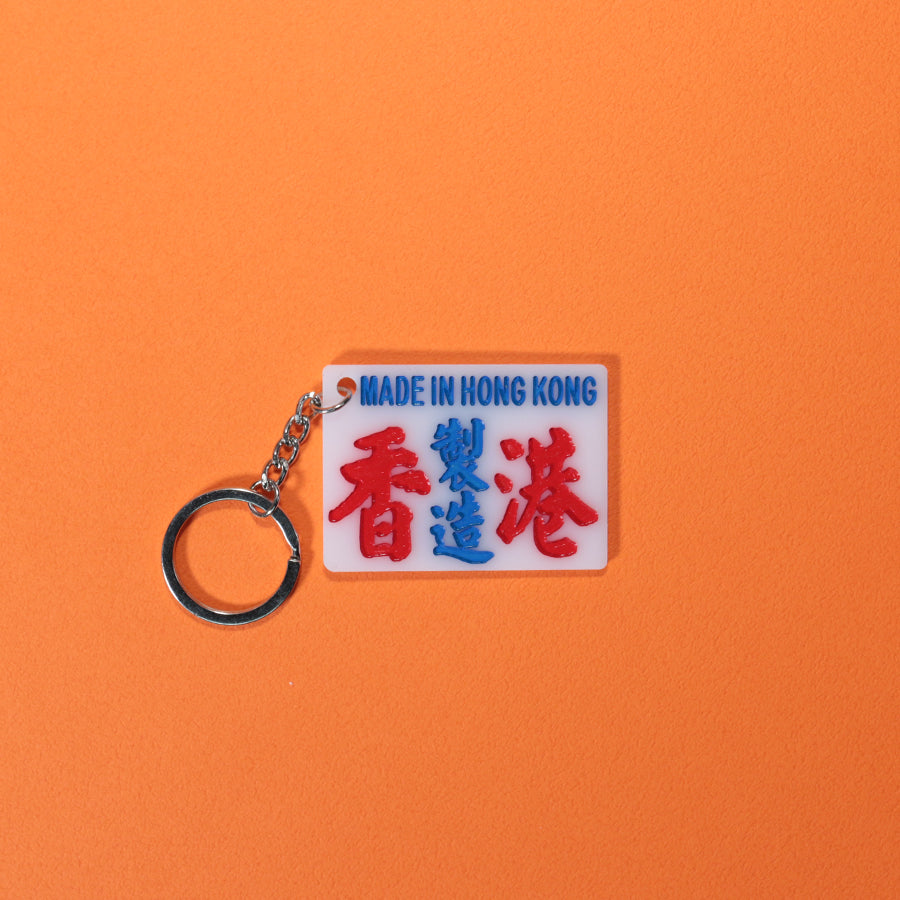 Minibus sign keychain- Made in Hong Kong