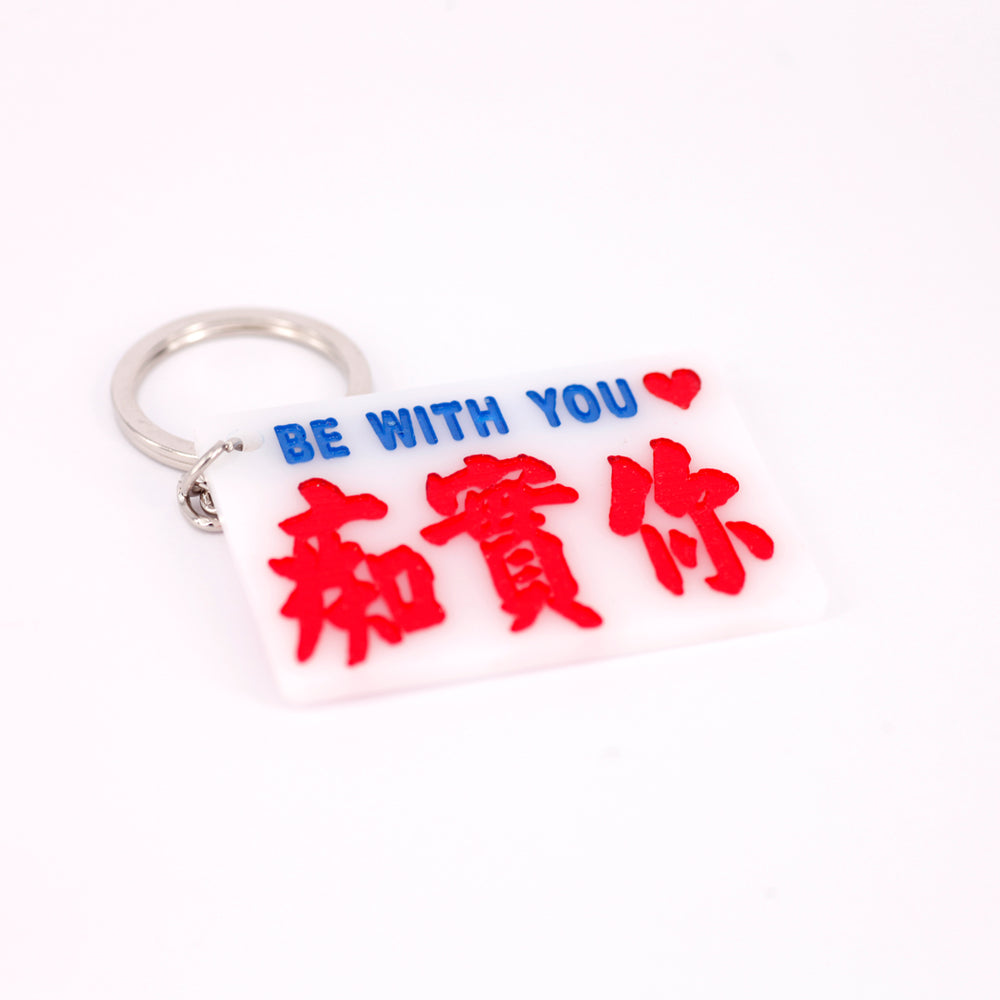 Minibus sign keychain- Stick with you