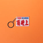 Minibus sign keychain- Grit your teeth