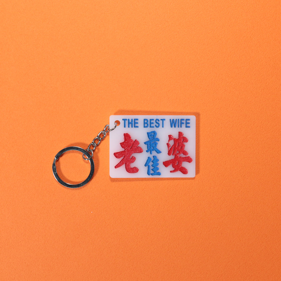 Minibus sign keychain- The best wife