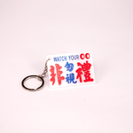 Minibus sign keychain- See no evil