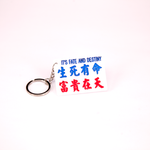 Minibus sign keychain- Life and death, poor or rich, it's all destined