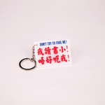 Minibus sign keychain- Don't try to fool me