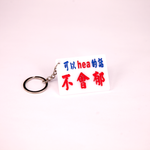 Minibus sign keychain- Chilled & laid back