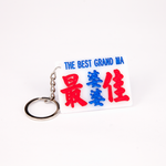 Minibus sign keychain- The best grandmother(maternal)