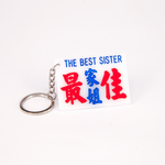 Minibus sign keychain- The best elder sister