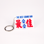 Minibus sign keychain- The best grandfather(maternal)