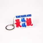 Minibus sign keychain- The most beautiful mother