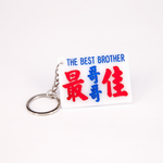 Minibus sign keychain- The best elder brother