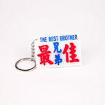 Minibus sign keychain- The best brother