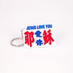 Minibus sign keychain- Jesus loves you