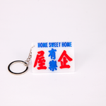 Minibus sign keychain- Home sweet home