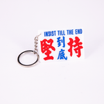 Minibus sign keychain- Persevere to the end