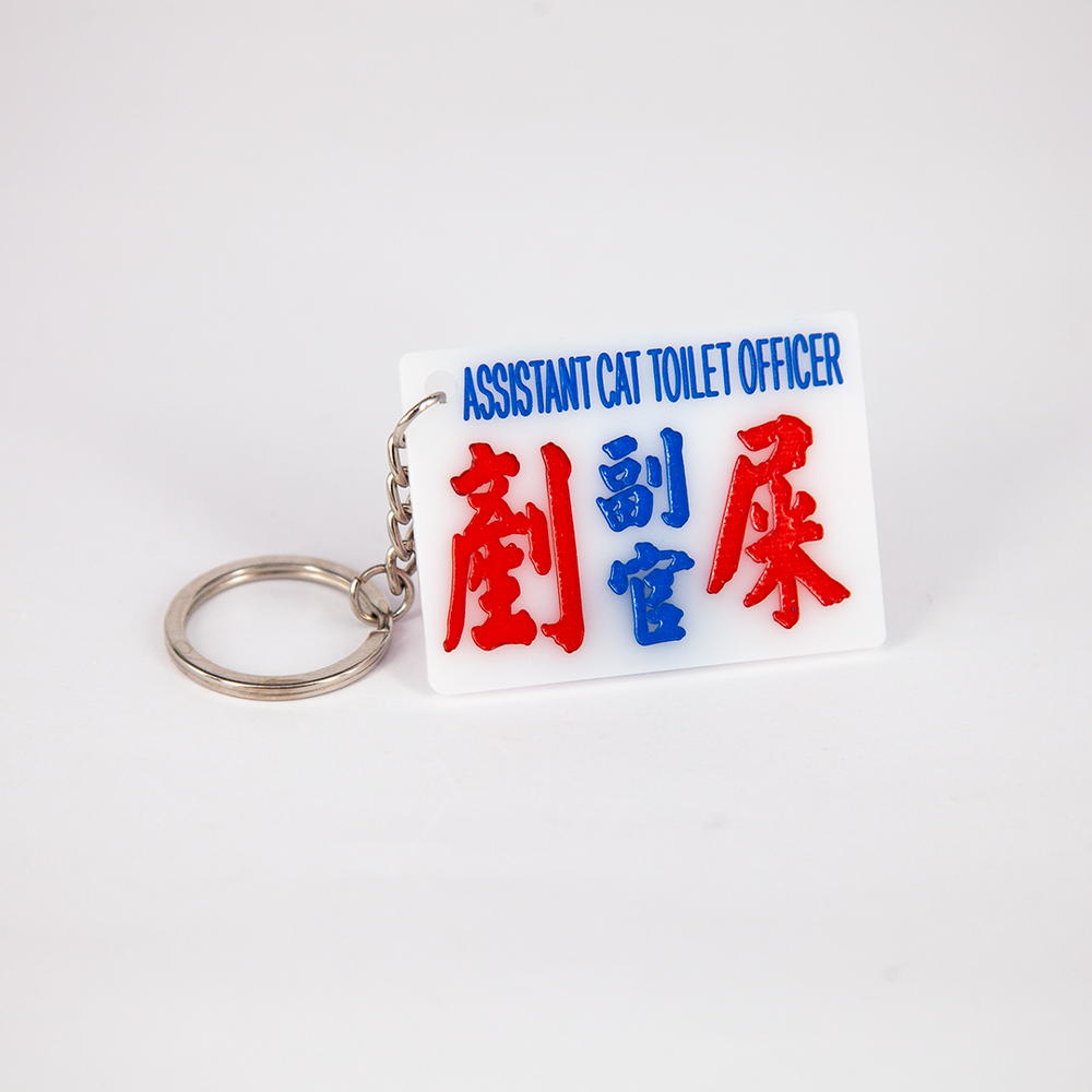 Minibus sign keychain- Assistant cat toilet officer