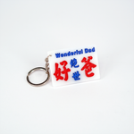 Minibus sign keychain- Wonderful dad