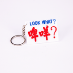Minibus sign keychain- What are you looking at?
