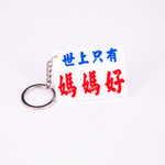 Minibus sign keychain- Mom is the best in the world