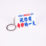 Minibus sign keychain- Have a magical day!