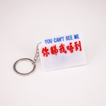 Minibus sign keychain- You can't see me