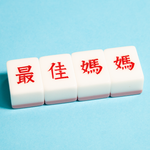 Hand-carved mahjong set - The best mother