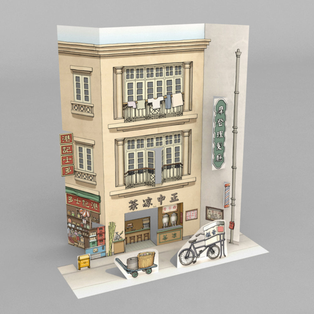 3D postcard - Old HK - Chinese herbal tea shop