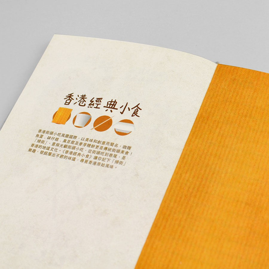 Hardcover lined notebook - HK street food - Maltose crackers