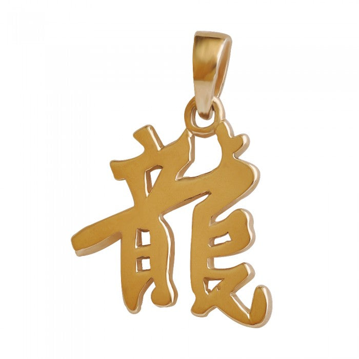"Yellow Gold Chinese Dragon Zodiac Pendant Necklace (18"" Chain)"