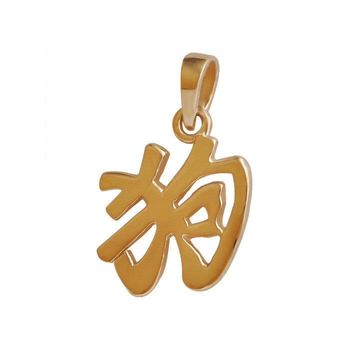 Yellow Gold Chinese Dog Zodiac Pendant Necklace (22'' Chain)