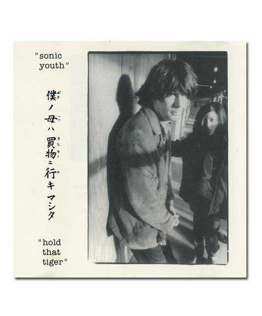 Sonic Youth DIGITAL DOWNLOAD - Hold That Tiger