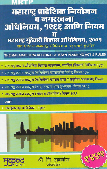 The Maharashtra Regional and Town Planning Act & Rules Marathi