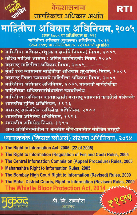 The Right To Information Act (Marathi)