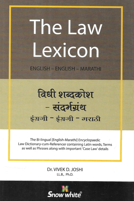 The Law Lexicon - English-English-Marathi