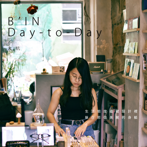 大坑|B'IN Day-to-Day