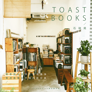 石硤尾|TOAST BOOKS