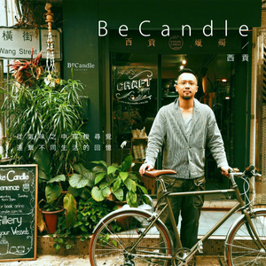 西貢|BeCandle
