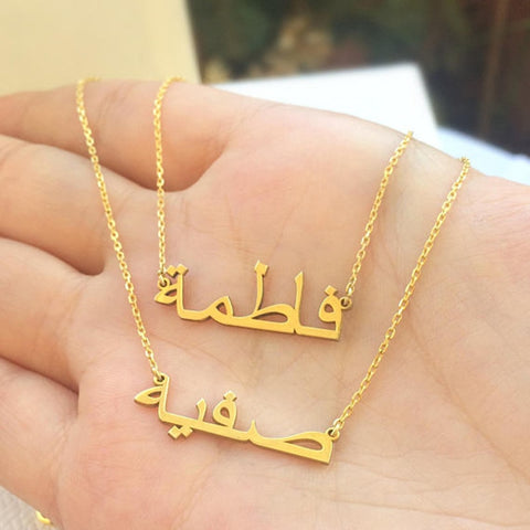 Custom Arabic Choker Necklace - My Custom Personalized Name Necklaces Bracelet Earrings