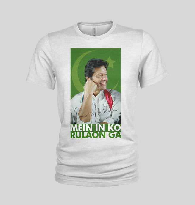 Mein-In-Ko-Rulaon-Ga T-Shirt - Limited Edition