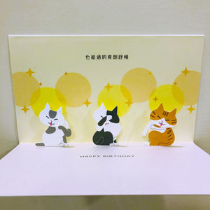 C1107 - Cat Licking Birthday Popup Card