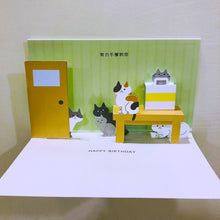 Load image into Gallery viewer, C1108 - Cat Face Birthday Popup Card