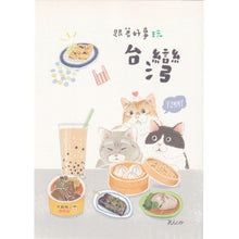 Load image into Gallery viewer, Good Living - Cats and Food Postcard